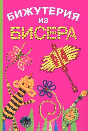 Обложка книги бижутерия из бисера