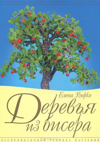 Обложка книги деревья из бисера
