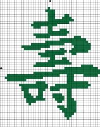 Иероглиф долголетия