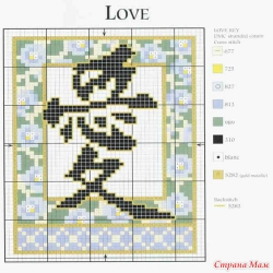 Иероглиф любви 2