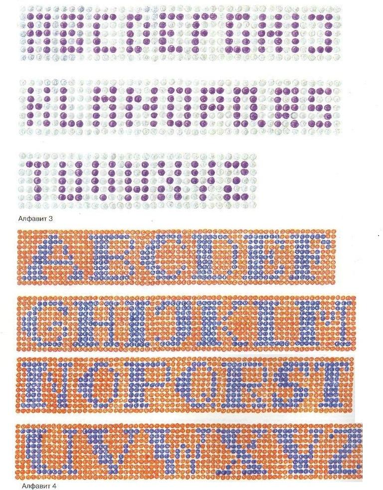 Алфавит схема 3. плетение алфавита.