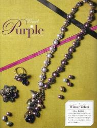 фиолетовая цепочка