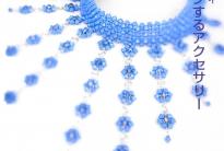 Голубая лавина