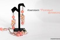Комплект «Розовый фламинго»