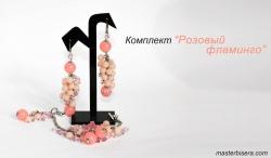 украшения розовый фламинго из бусин