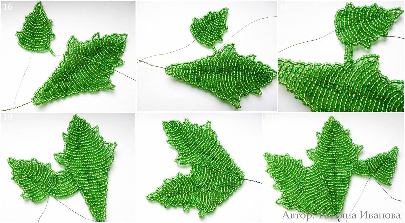 плетем виноградный лист. зеленый листик из бисера.