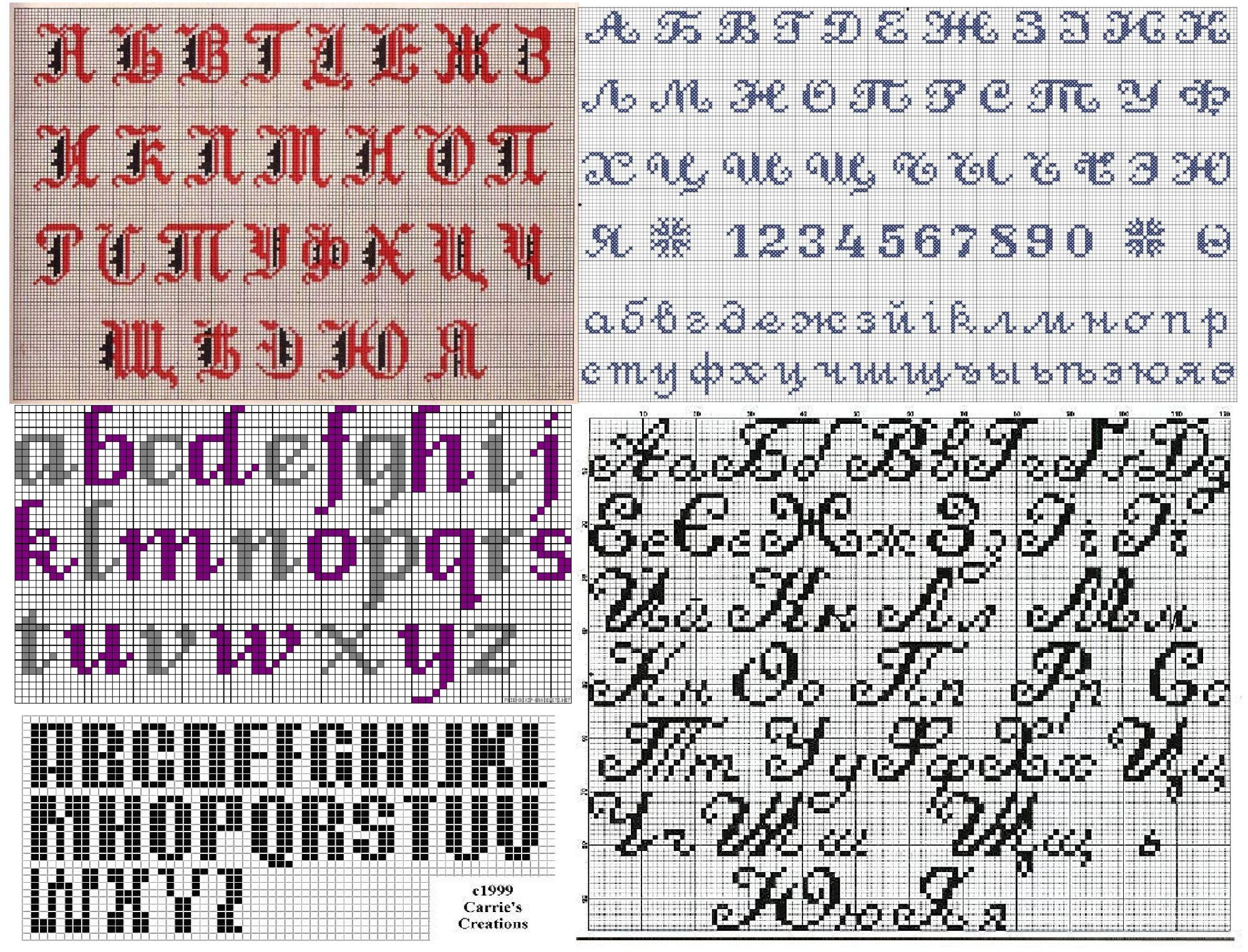 Вышивка бисером буквы русского алфавита схемы