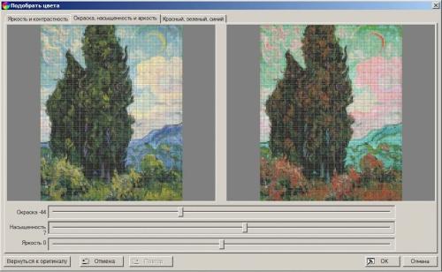 Выбор варианта преобразования цветов исходного изображения в цвета дизайна.