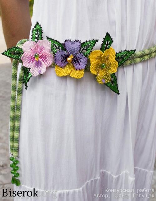 пояс с цветами