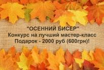 Конкурс «Осенний бисер»