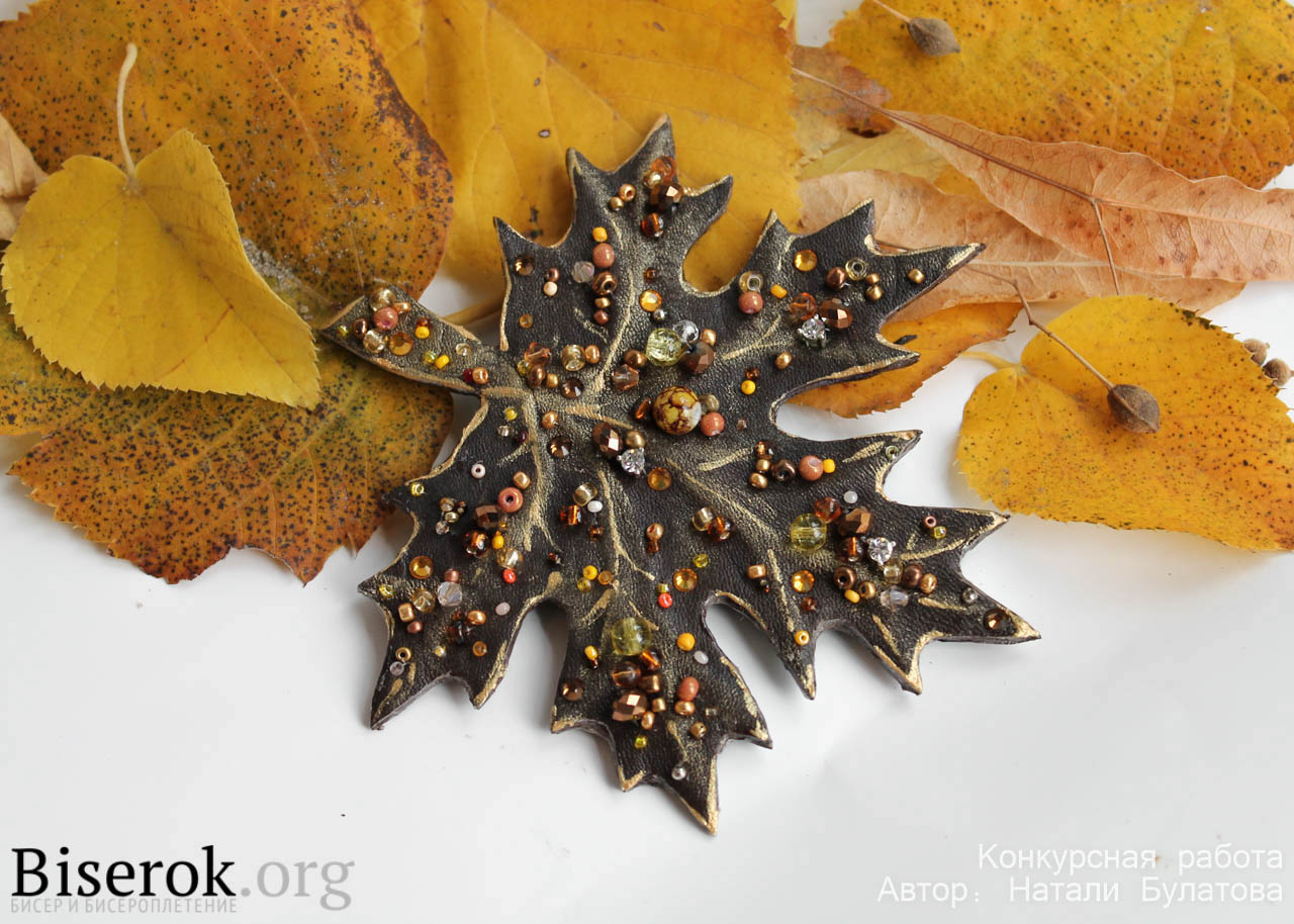 Брошка своими руками из кожи осень лист
