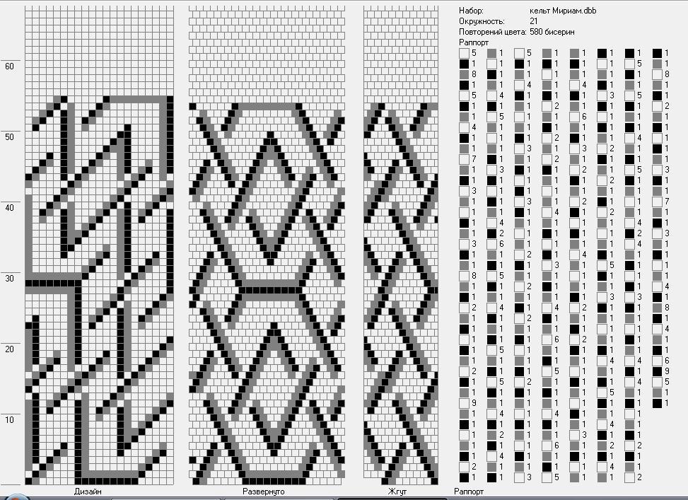 Схемы вязания бисерных жгутов крючком 7