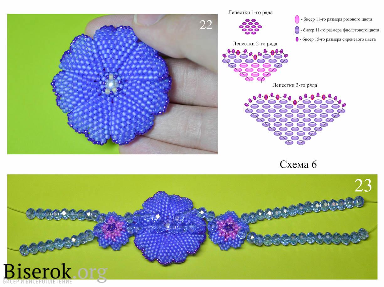схема цветка, лепестка мозаикой