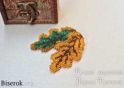 брошь осенняя, дубовый листик кирпичным плетением схема, мастер-класс