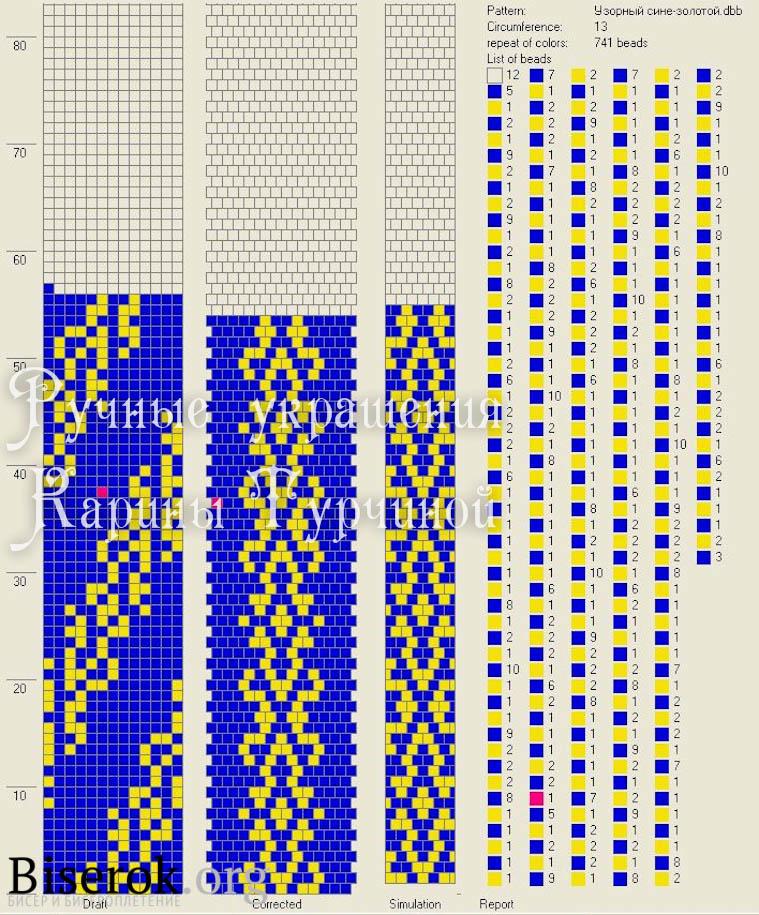 схема жгута на 13 бисерин