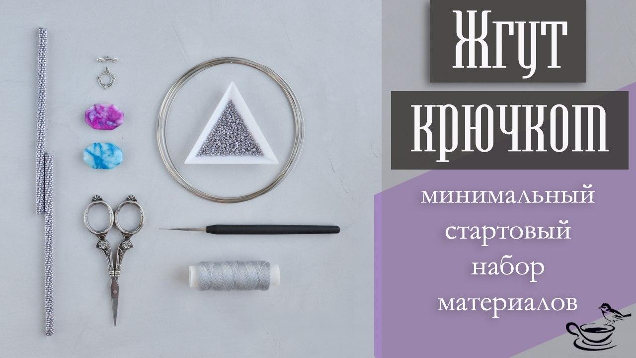 ЖГУТ КРЮЧКОМ. Минимальный стартовый набор материалов