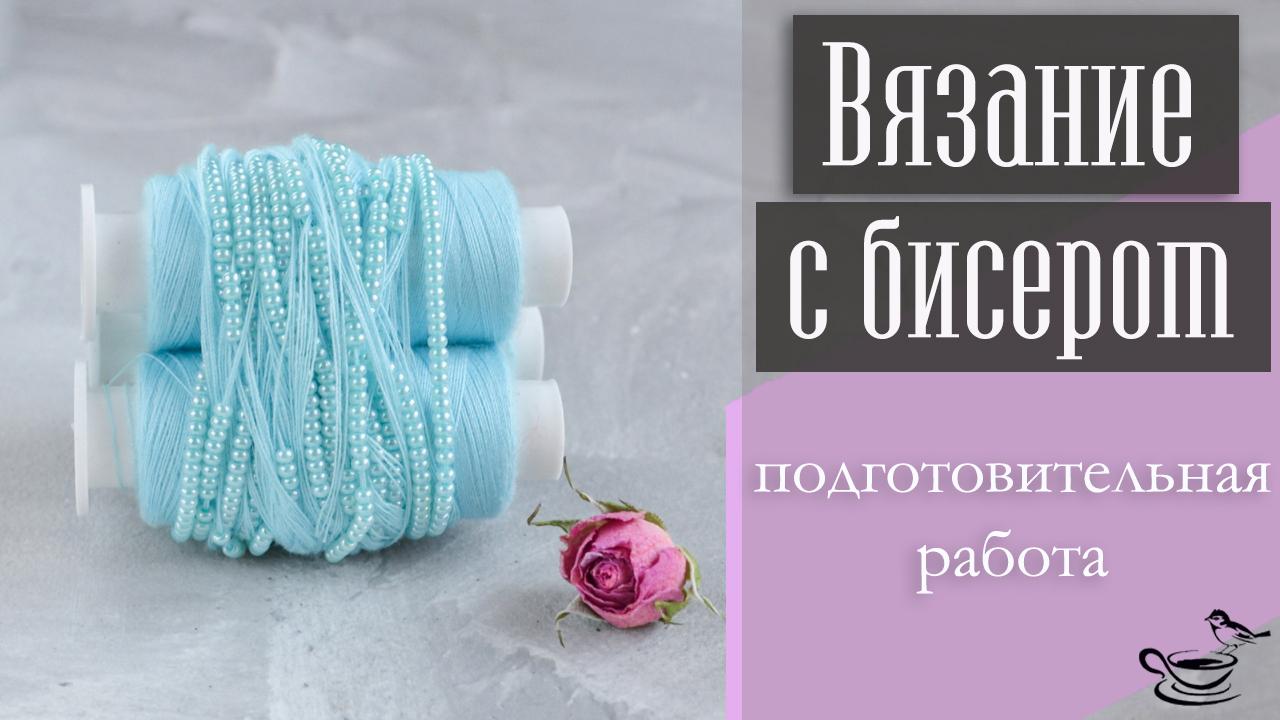 Вязание с бисером, жгут крючком, вязание для новичков, жгут полустолбиком, жгут столбиком