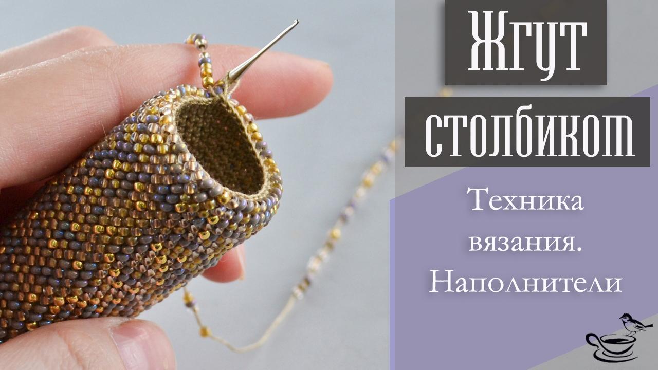 ЖГУТ СТОЛБИКОМ: Техника Вязания. Наполнители | TUTORIAL: Bead Crochet Rope for begginers