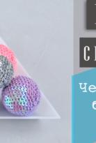 ВЯЗАНИЕ С ПАЙЕТКАМИ: Чешуйчатые Бусины | CROCHET with paillettes TUTORIAL: Beadcrochet Bead