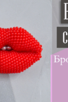 Губки. Часть 1 | DIY: Beadcrochet Brooch/Pendant Sweet Kiss. Part 1