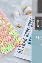 Вязание с пайетками Чешуйчатая Косметичка Клатч – CROCHET with paillettes tutorial: Scaly handbag