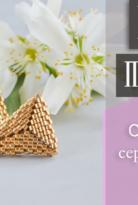 Бисероплетение и Стильные Серьги Гвоздики – DIY: Beaded Earrings