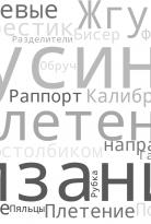 Словарь терминов бисероплетения